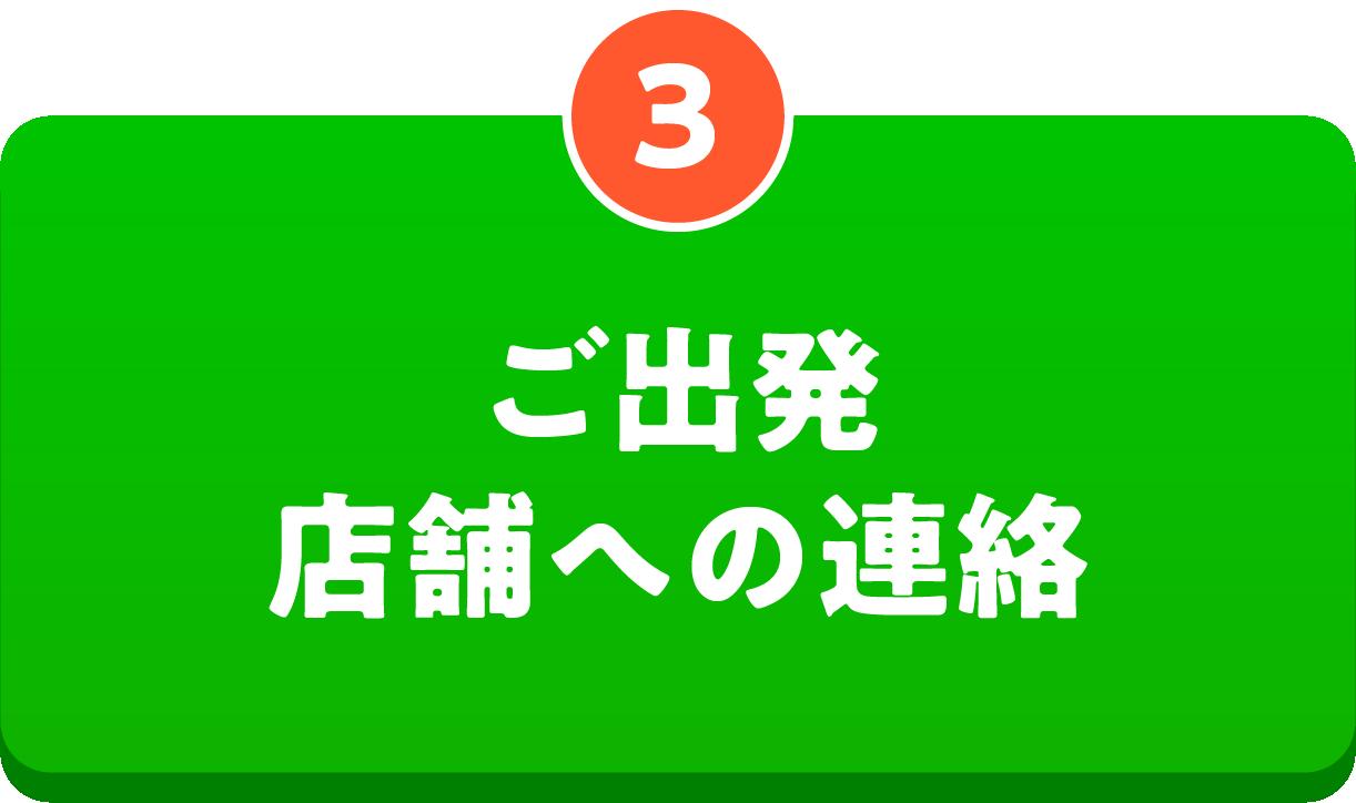 3 ご出発 店舗への連絡