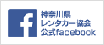 神奈川県レンタカー協会 facebook