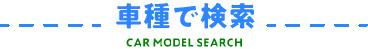 車種で検索 CAR MODEL SEARCH